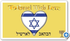 To Israel With Love